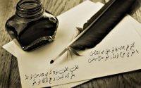تاریخچه قلم و جوهر