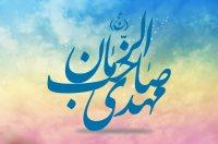 عید سعید نیمه شعبان گرامی باد