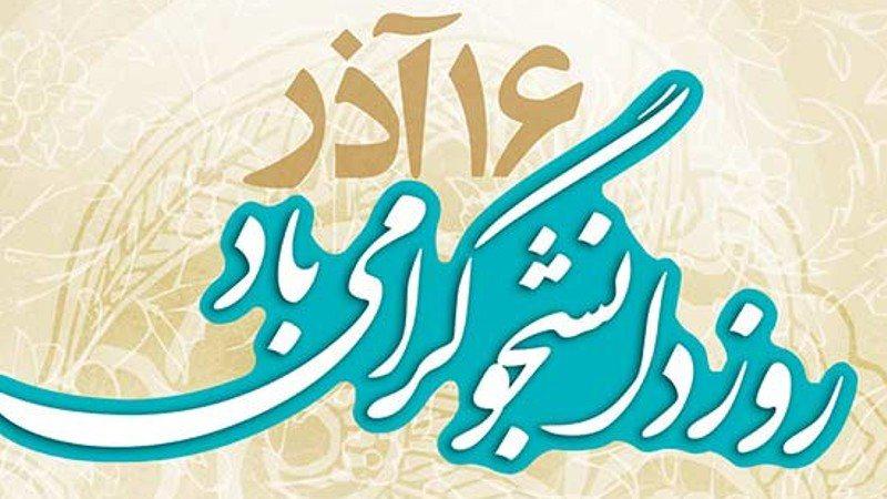 16 آذر؛ روز دانشجو گرامی باد
